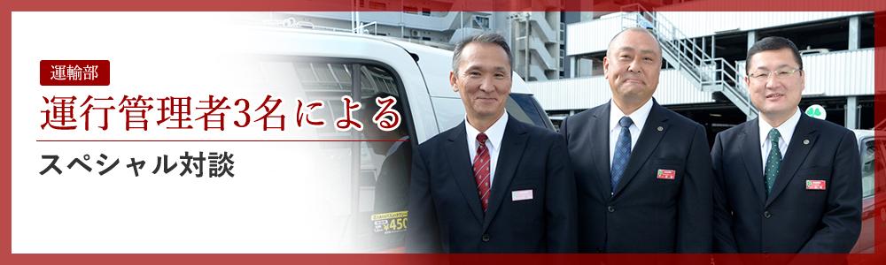 ヤサカタクシー(彌榮自動車株式会社)採用ホームページ