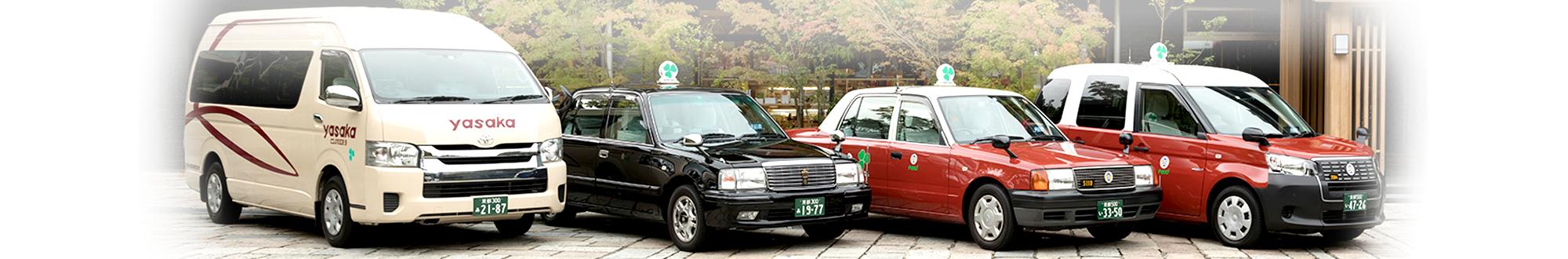 会社を知る | ヤサカタクシー(彌榮自動車株式会社)採用 ...